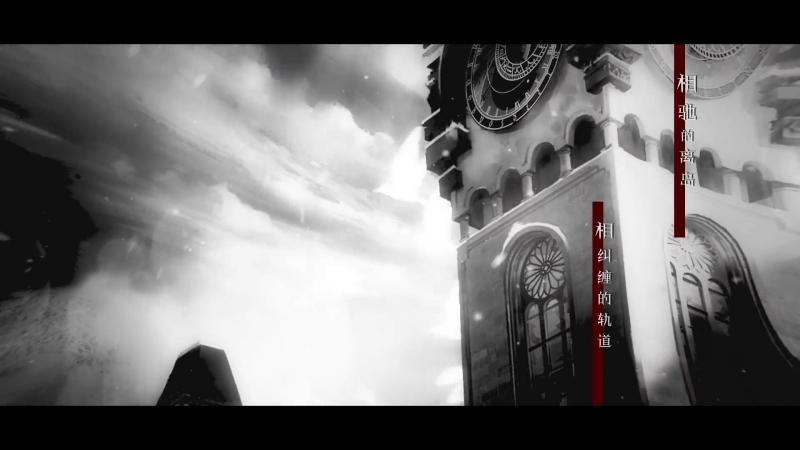 【嫣汐生贺曲X梦塔·雪谜城】《破梦者》【iKz】