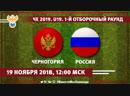 Черногория Россия Чемпионат Европы 2019 среди игроков до 19 лет 1 й отборочный раунд