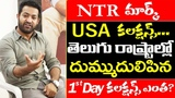 Aravinda Sametha First Day Collections NTR Power Packed Records In USA &amp Telugu States MyraMedia