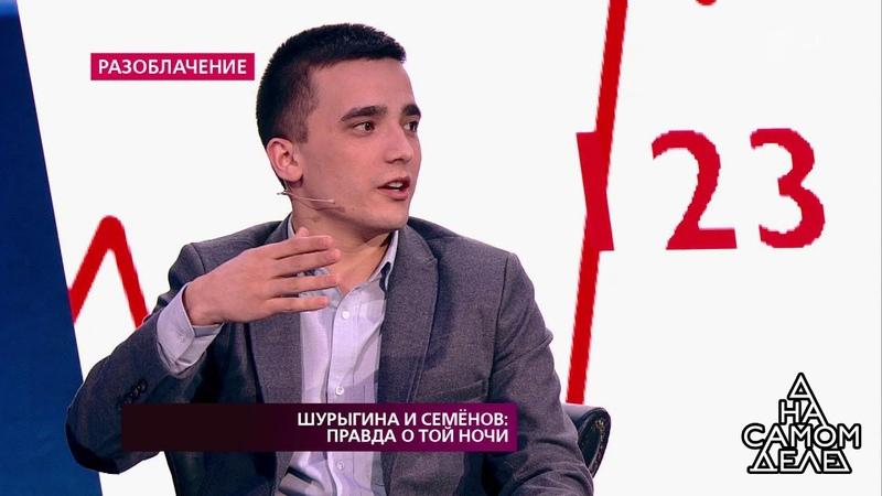 Я не раскаиваюсь Сергей Семенов о ситуации с Дианой Шурыгиной На самом деле Фрагмент выпуска