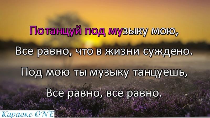 Як Йола Подберу Музыку Караоке версия Full HD