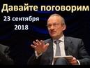 Путин, уходи! - кричат регионы. И немного о бюджете (Давайте поговорим, 23 сентября 2018)