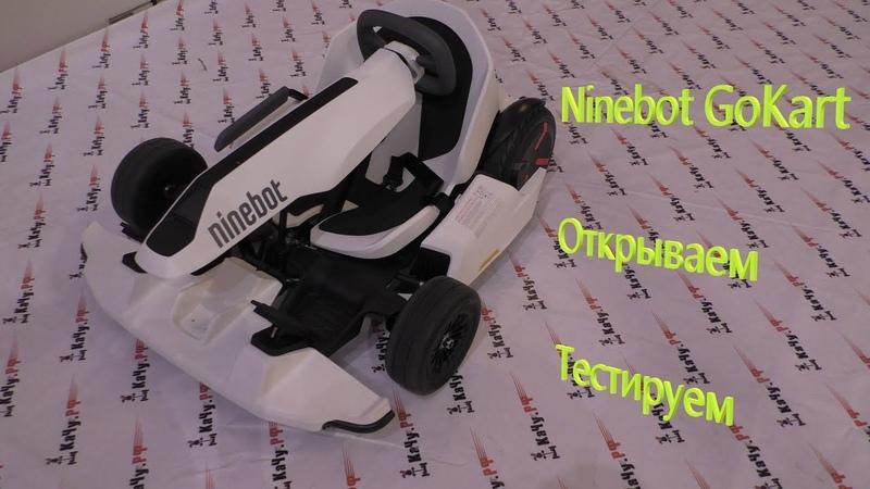 Ninebot GoKart Kit, электрокарт, полный обзор