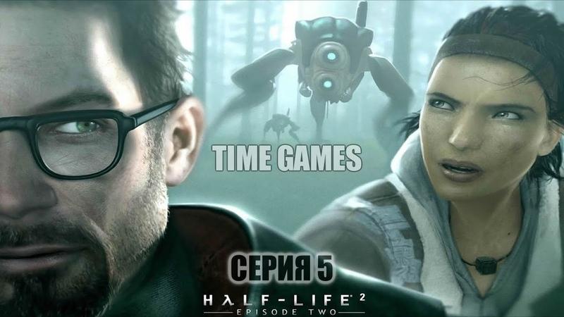 Прохождение ► Half Life 2 Episode Two 5 Атака страйдеров Финал