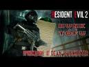 Resident Evil 2 Hunk & Tofu