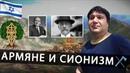Армяне и Сионизм