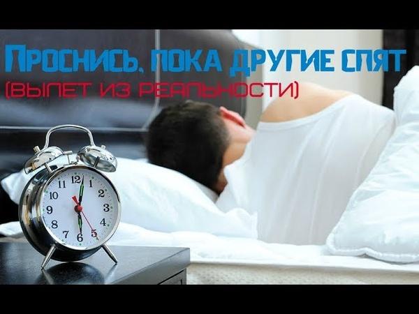 Проснись, пока другие спят (вылет из реальности)