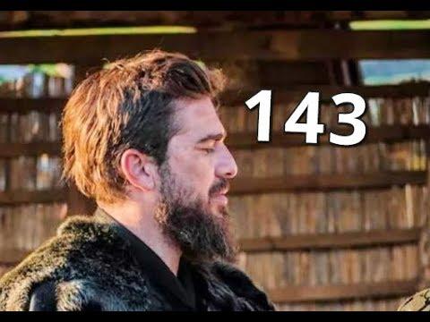 Воскресший Эртугрул 143 СЕРИЯ На русском дата премьеры
