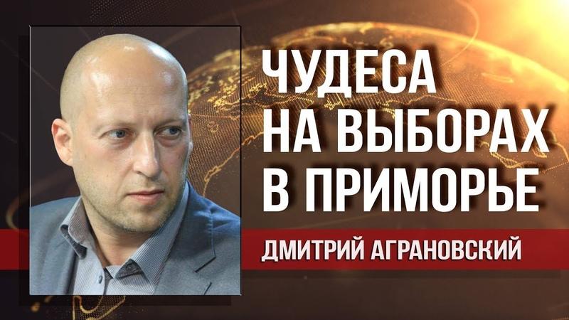 Скандал в Приморье Феодальное государство и выборы несовместимы Дмитрий Аграновский