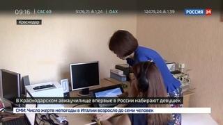 Новости на Россия 24 • Асы в юбках: длинноногие девушки сядут за штурвал