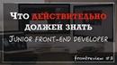 Frontreview 3 Что должен знать junior Front-end разработчик/Как стать Junior-разработчиком