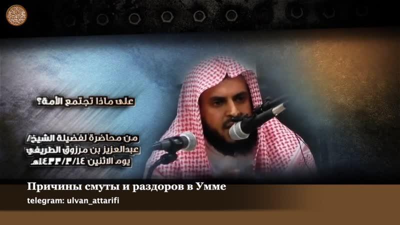 Шейх Ат-Тарифи – Причины смуты и раздоров в Умме