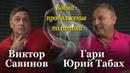 Виктор Савинов провоцирует Гари Табаха