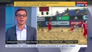 Новости на Россия 24 Пляжный футбол Локомотив обыграл в московском дерби Спартак