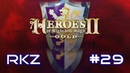 Обзор Heroes of Might and Magic II The Price of Loyalty