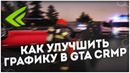 КАК УЛУЧШИТЬ ГРАФИКУ В GTA CRMP / NVIDIA INSPECTOR