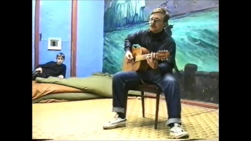 В.Крапивин - Колыбельная для брата (Поет А.Гончаров)