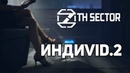 ИНДИvid.2 / 7th Sector. Отечественный Киберпанк