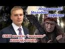 Коновалов приведет Хакасию к дефолту! Продажные СМИ начали топить губернатора от КПРФ.