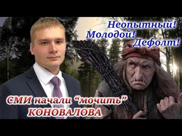 Коновалов приведет Хакасию к дефолту Продажные СМИ начали топить губернатора от КПРФ
