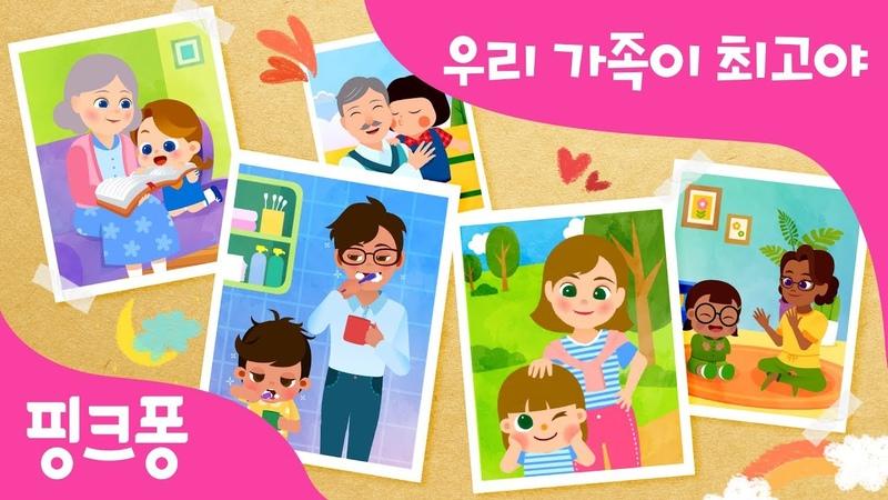 [가정의날 특집 동요] 우리 가족이 최고야   사랑해요 엄마 아빠   핑크퐁! 인기