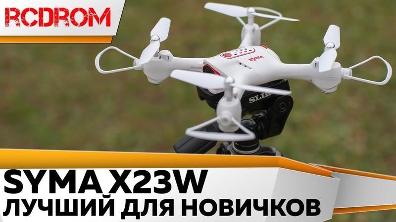 Квадрокоптер для новичков SYMA X23W - Самый дешевый и самый лучший.