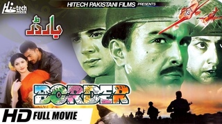 BORDER (FULL MOVIE) - SHAN, MOUMER RANA & REEMA - OFFICIAL PAKISTANI MOVIE