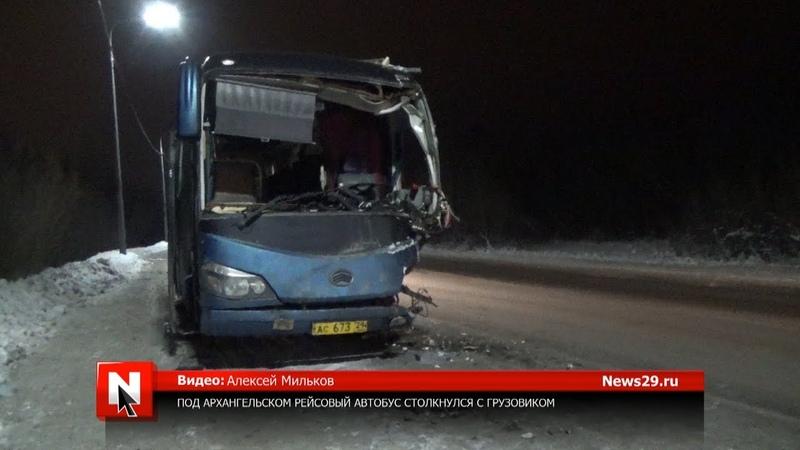Под Архангельском рейсовый автобус столкнулся с грузовиком
