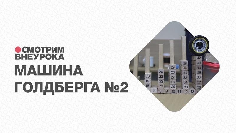 Команда ХОББИТЫ Машины Голдберга РОБОТЕМА 2019