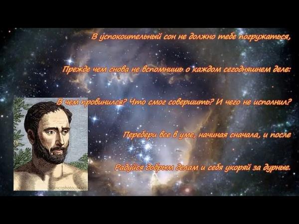 Пифагорескйие Золотые стихи читает Артем Карапетян