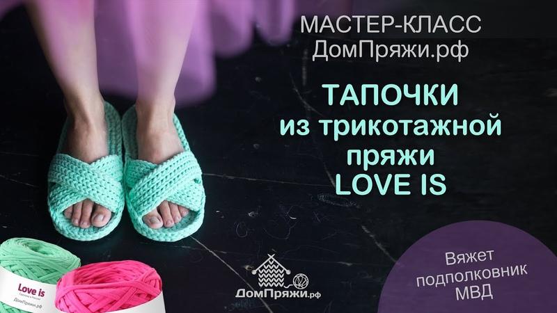 Тапочки из трикотажной пряжи LOVE IS ОТ ДОМПРЯЖИ.РФ. Как вязать открытые тапки. Мастер класс.
