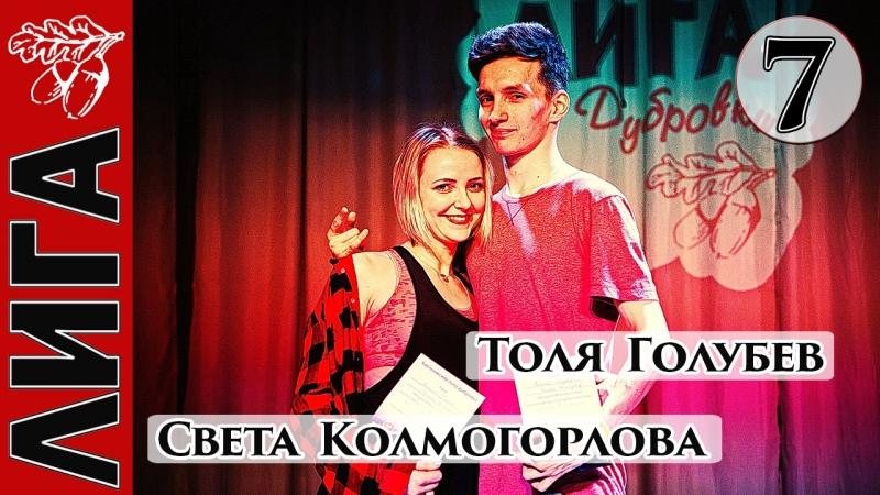 Лига Дубровки 14.04.18 Толя Голубев - Света Колмогорлова 7 место