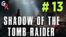 Shadow of the Tomb Raider прохождение на русском 13 - Тайный город