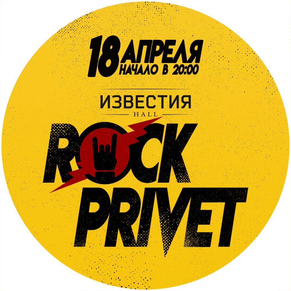 Афиша Москва 18 апреля Rock Privet МОСКВА, Известия Hall
