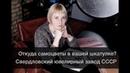 Откуда самоцветы в вашей шкатулке История Свердловского Ювелирного завода СССР