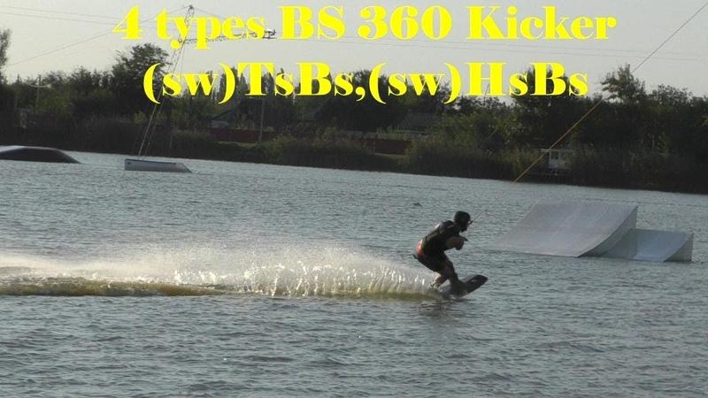 Kicker BS 360 Wakeboard Tutorial TS BS 360 HS BS 360 Wakeboard tricks