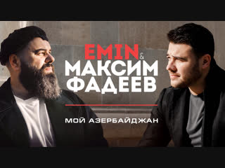 EMIN & Максим Фадеев - Мой Азербайджан (Official Video)