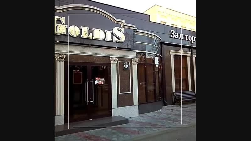 Мероприятие в банкетном зале Голдис 09 11 18