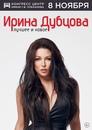 Ирина Дубцова фото #2