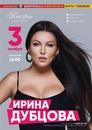 Ирина Дубцова фото #6