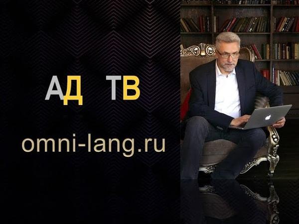 Квантовый скачок ОМНИЛЭНГ Новый проект А Драгункина 2018 год
