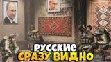 СРАЗУ ВИДНО - РУССКИЕ! CSGO приколы (анимация)