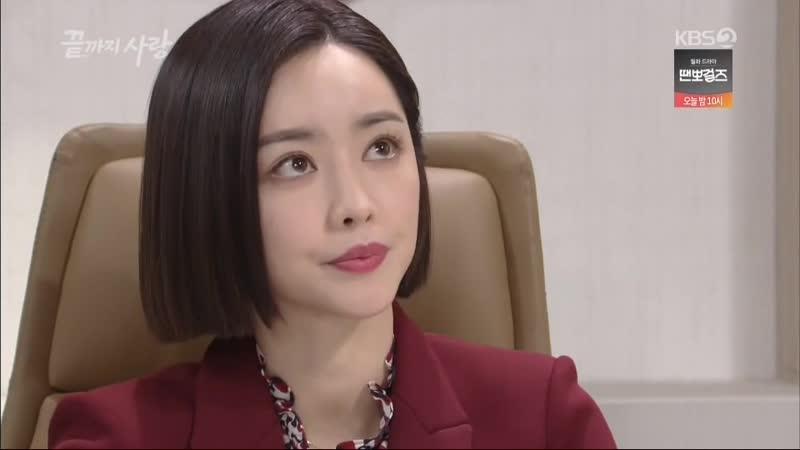 KBS2TV 저녁일일드라마 [끝까지 사랑] 89회 (월) 2018-12-10
