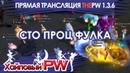 ThePW 1.3.6 Сто проц фулка / Стрим 205