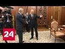 Путин поздравил Валерия Зорькина с Днем Конституции Россия 24
