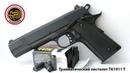Травматический пистолет ТК 1911 Т