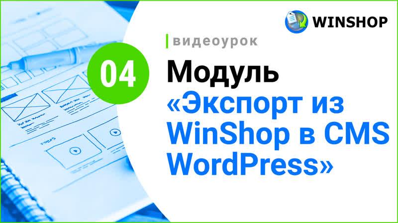 Как настроить и использовать модуль Экспорт из WinShop в CMS WordPress