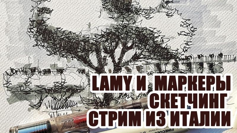 Ландшафтный скетчинг -Рисую перьевой ручкой lamy и маркером ландшафтную графику