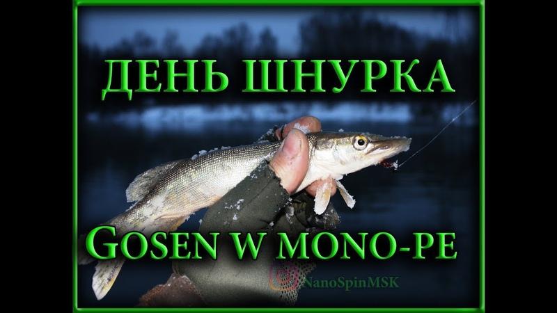 День Шнурка. Мормышинг) GOSEN W MONO-PE 0.1