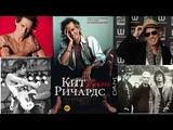 Кит Ричардс - Жизнь. Keith Richards Live! Аудиокнига. Мемуары. Бестселлер. Премия Нормана Мейлера!